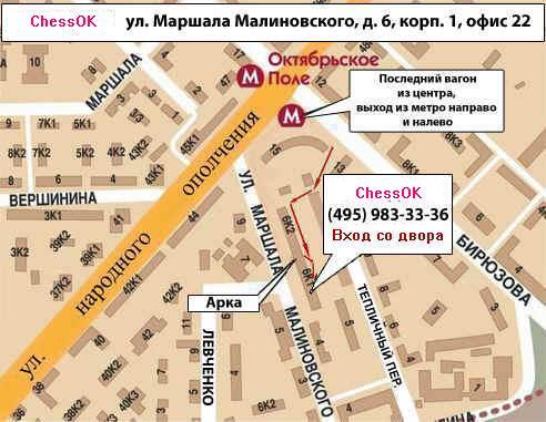 Шахматный магазин ChessOK в Москве